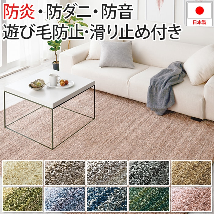 ラグ カーペット 手触りやわらか 極細繊維 日本製 長方形 約100×140cm リュストル (S) お買い物マラソン