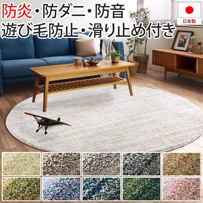 ラグ カーペット 手触りやわらか 極細繊維 日本製 円形 約140×200cm Mリュストル (S)