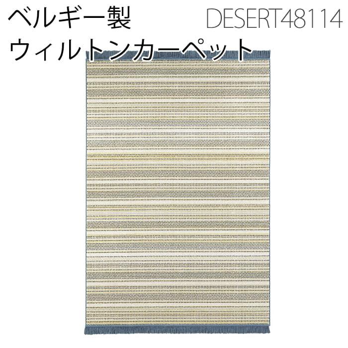 輸入カーペット ベルギー製 ウイルトン織 機械織り 約19万ノット 高品質 丈夫 約200×290cm DESERT48114 デザート48114 (S) お買い物マラソン