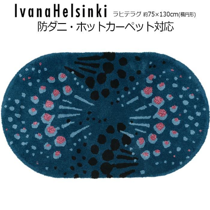 ラグマット カーペット じゅうたん 絨毯 北欧 イヴァナヘルシンキ デザインラグ 約75×130cm楕円形 ホットカーペットOK 日本製 防ダニ リビング おしゃれ Ivana Helsinki ラヒテラグ (S) お買い物マラソン