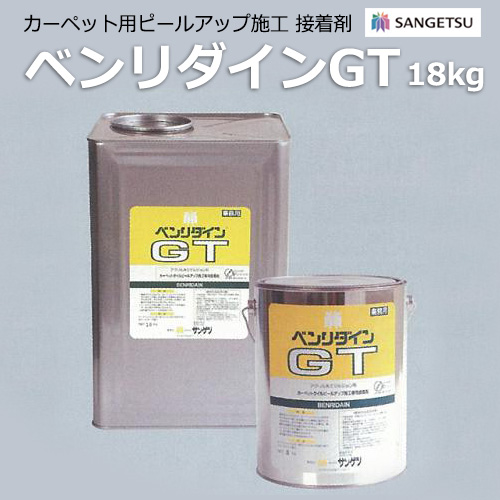 サンゲツ カーペット用ピールアップ施工 接着剤 ベンリダインGT 18kg入り (R) 引っ越し 新生活