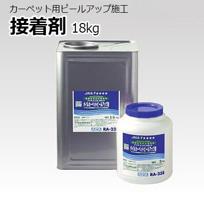 リリカラレイ フロア専用接着剤 カーペット用 ピールアップ施工 接着剤 18kg入り 91149 (Ey) お買い物マラソン