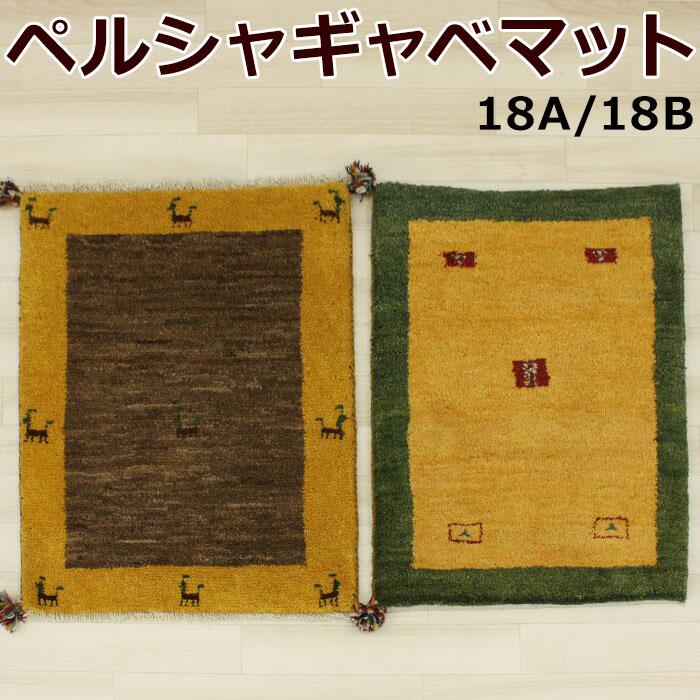 ペルシャギャベ 玄関マット 手織りラグマット イエロー (Y) 18A・18B 【あす楽対応】 お買い物マラソン