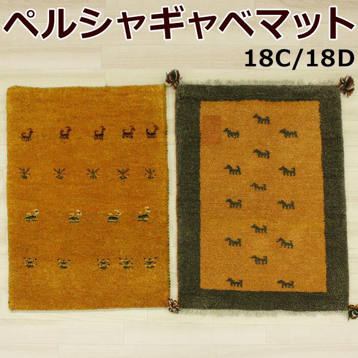 ペルシャギャベ 玄関マット 手織りラグマット イエロー (Y) 18C・18D 【あす楽対応】 お買い物マラソン