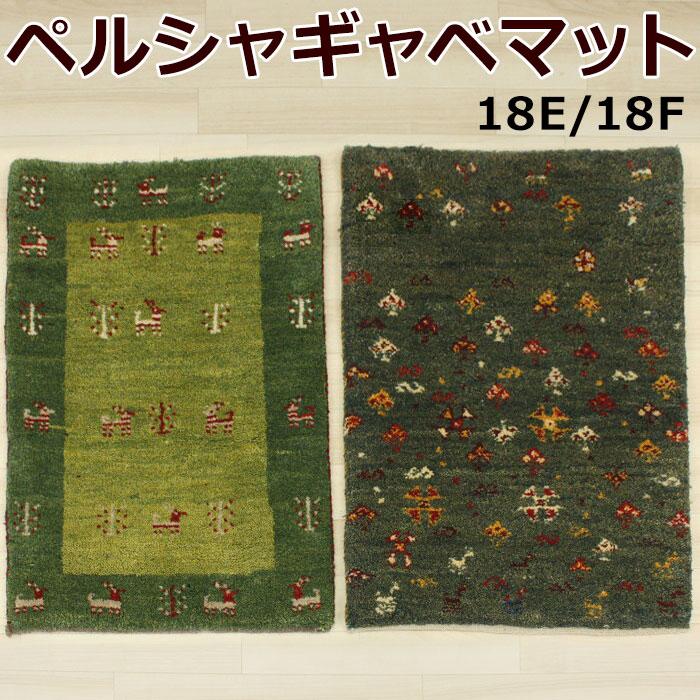 ペルシャギャベ 玄関マット 手織りラグマット グリーン (Y) 18E・18F 【あす楽対応】 お買い物マラソン