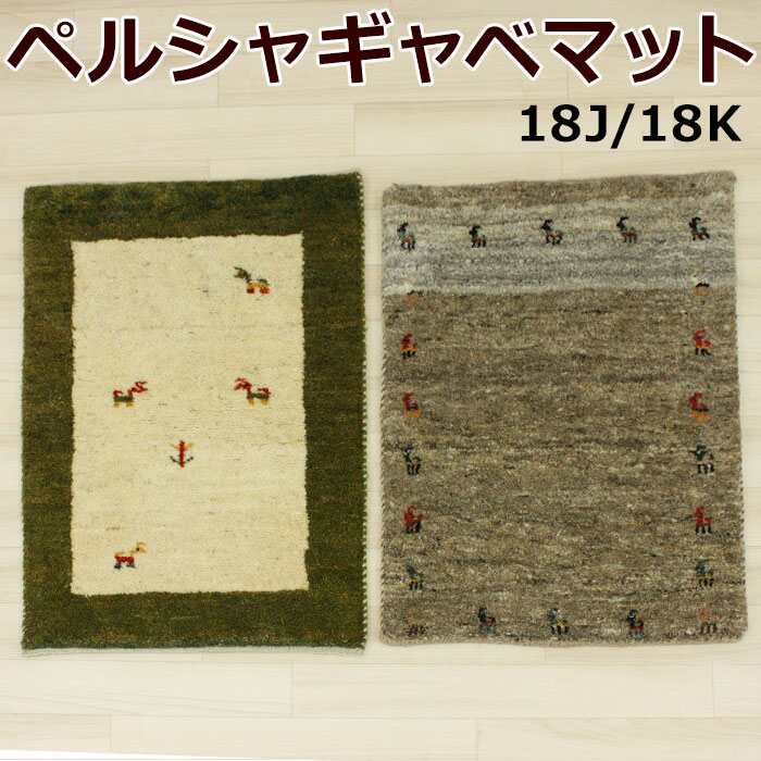 ペルシャギャベ 玄関マット 手織りラグマット ブラウン (Y) 18J・18K 【あす楽対応】 お買い物マラソン