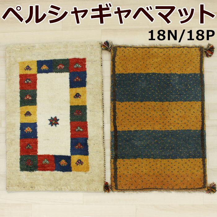 ペルシャギャベ 玄関マット 手織りラグマット (Y) 18N・18P 【あす楽対応】 お買い物マラソン