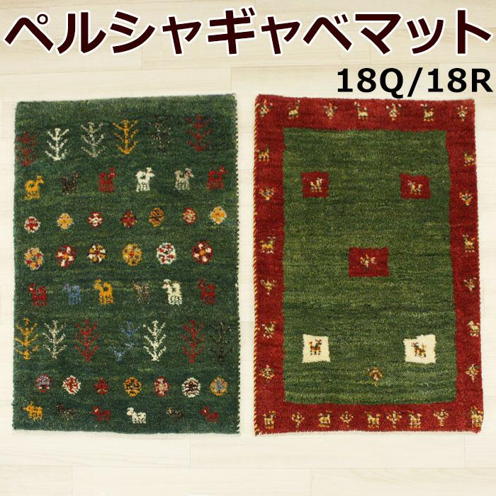 ペルシャギャベ 手織りラグマット グリーン 約58×88cm (Y) 18Q・18R 【あす楽対応】 お買い物マラソン