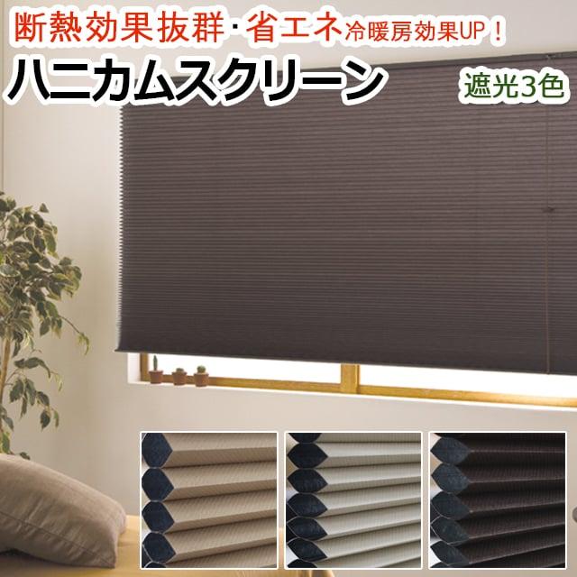 ハニカムシェード 彩 (F) ハニカムスクリーン シングルタイプ 遮光 幅151~180cm / 丈91~120cm以内 サイズオーダー