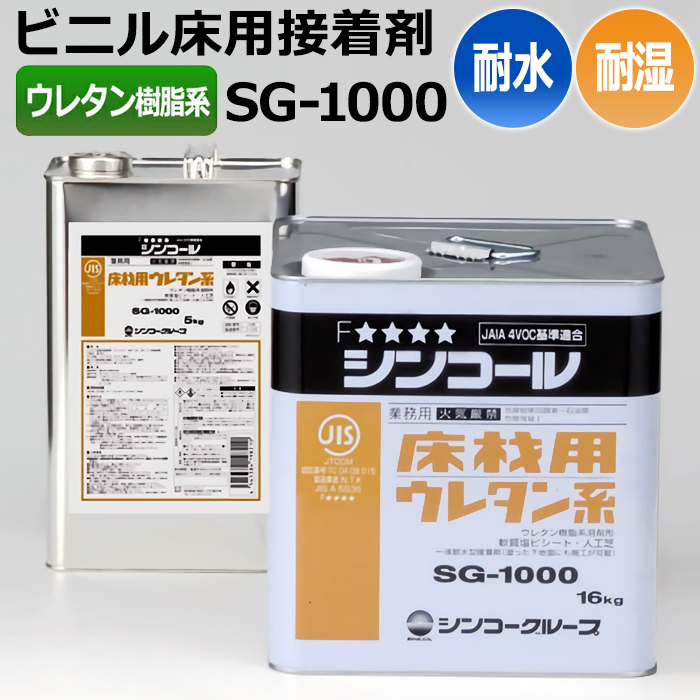 【接着剤】 ビニル床用 屋外用クッションフロアにも使える 1液性 ウレタン樹脂系 耐水性 耐湿工法用 シンコール TL20160 16kg缶 SG-1000 (Sin)