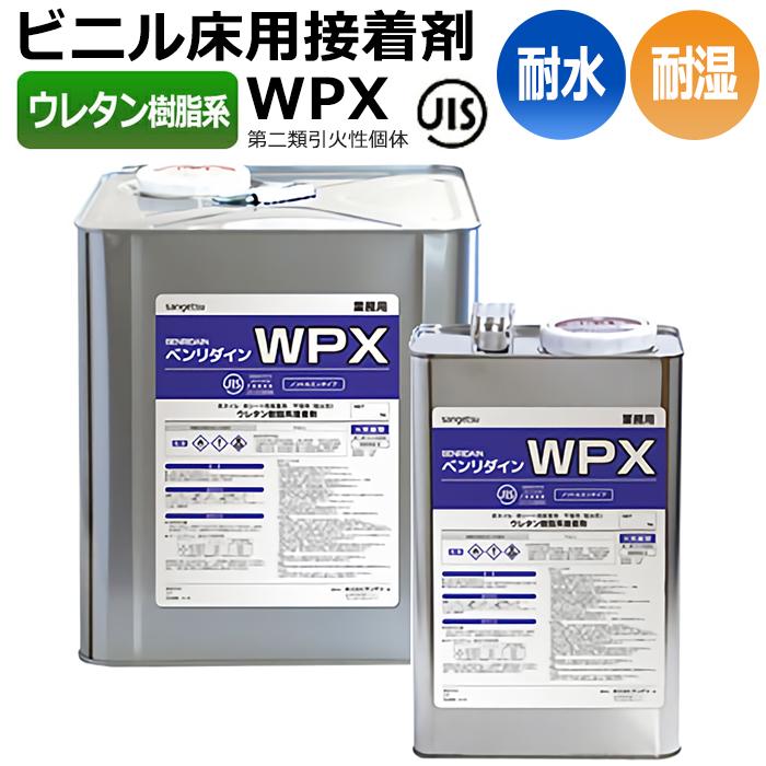 接着剤 汎用 ビニル床用 屋外用クッションフロアにも使える 1液性 ウレタン樹脂系 耐水性 耐湿工法用 サンゲツ BB-479 16kg缶 ベンリダイン WPX (R)