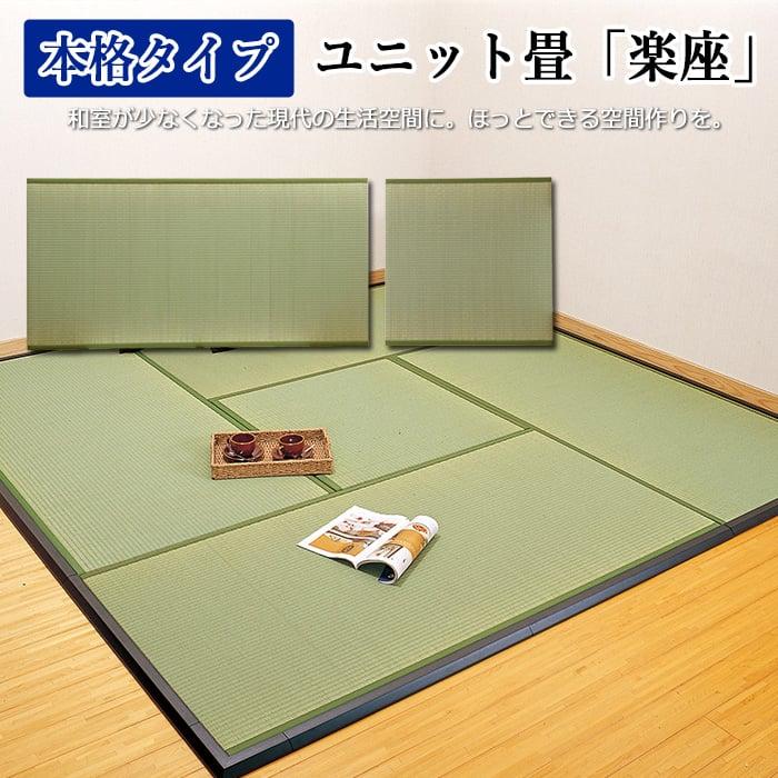 置き畳 ユニット畳 本格タイプ 糸引織り 木製ボード使用 ウレタン 畳表 約88×88cm 6枚セット 楽座(I) お買い物マラソン