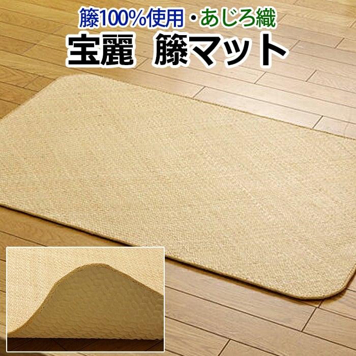 籐あじろ織り 夏用 マット 約50×80cm インドネシア製 宝麗 (I)