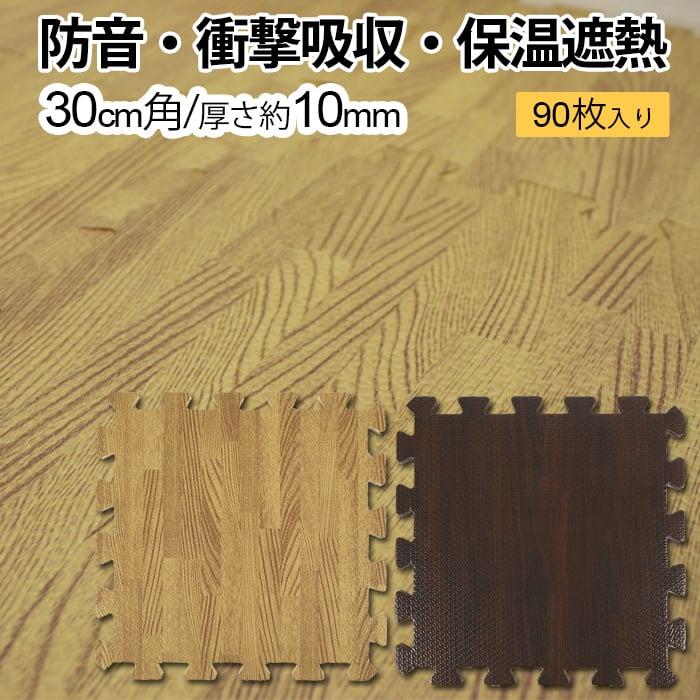 ジョイントマット 木目調マット 防音 保温 ラグマット 遮音マット 傷防止 (14-038・14-039) (R) 約30×30cm 90枚セット 厚さ約10mm ユノックス