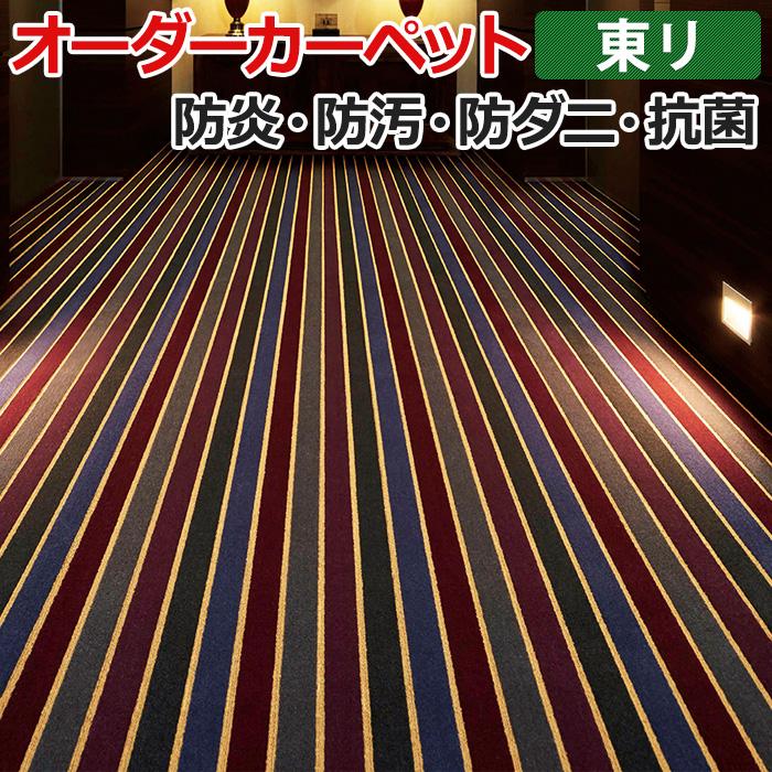 オーダーカーペット 東リ カーペット 絨毯 じゅうたん ラグ マット アリオスライン AL7921 約300×500cm 抗菌 防汚 防炎 耐久性 ボーダー デザイン 業務用 お買い物マラソン