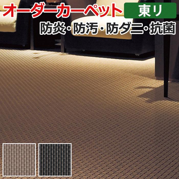 オーダーカーペット 東リ カーペット 絨毯 じゅうたん ラグ マット ディフェンダーII 約250×300cm 抗菌 防汚 防炎 立体感 デザイン ナイロン 業務用 お買い物マラソン