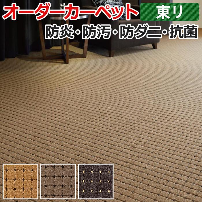 オーダーカーペット 東リ カーペット 絨毯 じゅうたん ラグ マット ドットスクア 約200×500cm 抗菌 防汚 防炎 耐久性 モダン 四角 アースカラー 模様 半額以下