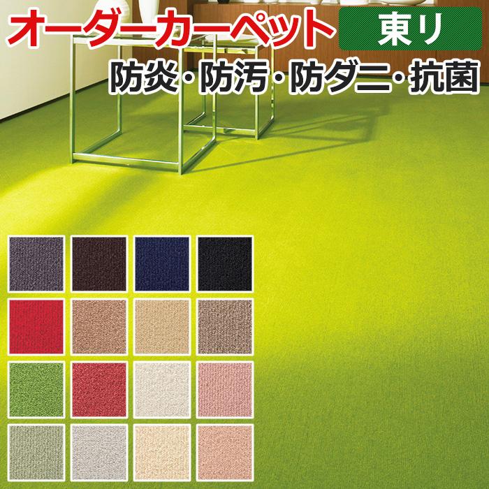 オーダーカーペット 東リ カーペット 絨毯 じゅうたん ラグ マット ニューレモードII 約300×450cm 抗菌 防汚 防炎 耐久性 無地 カットパイル カラー ベーシック 半額以下