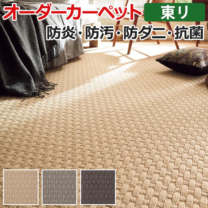 オーダーカーペット 東リ カーペット 絨毯 じゅうたん ラグ マット メドレーライン 約100×350cm 抗菌 防汚 防炎 ニット模様 かご編み柄 業務用 北欧 お買い物マラソン