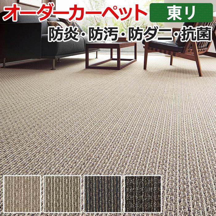 オーダーカーペット 東リ カーペット 絨毯 じゅうたん ラグ マット マレユール 約364×300cm 抗菌 防汚 防炎 耐久性 シンプル ミックスカラー テクスチャー ループパイル 半額以下