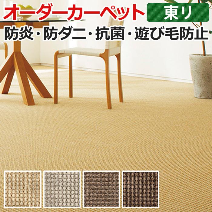 オーダーカーペット 東リ カーペット 絨毯 じゅうたん ラグ マット セグエ 約250×300cm 抗菌 防炎 リーズナブル ポリプロピレン 安い 色あせにくい
