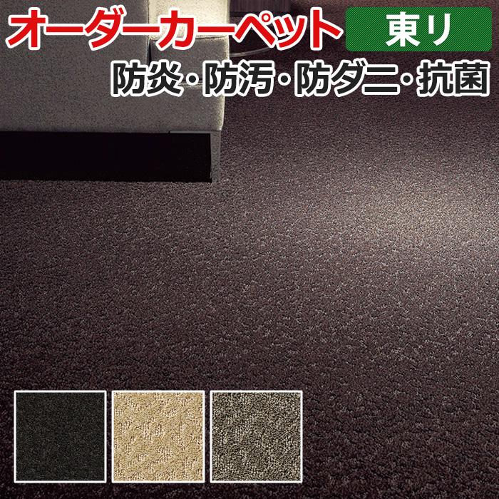 オーダーカーペット 東リ カーペット 絨毯 じゅうたん ラグ マット トリアック 約364×250cm 抗菌 防汚 防炎 耐久性 ナイロン モダン デザイン 業務用 半額以下