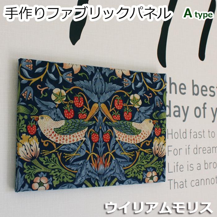 ファブリックパネル ウィリアムモリス いちご泥棒 (Y) 【Aタイプ】 約37.5×26.5cm 1枚 手作り 壁掛けパネル アートパネル 装飾品 William Morris