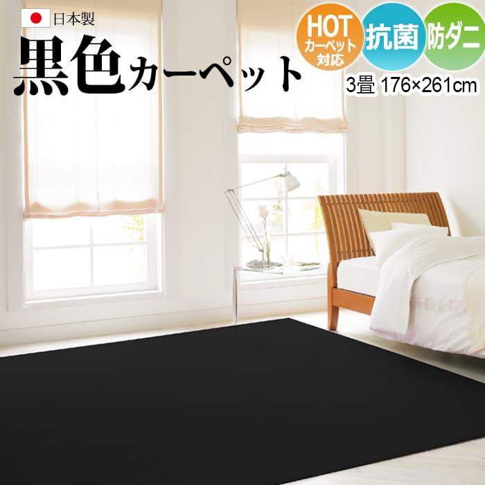 【1位】カーペット 3畳 3帖 防ダニ 三畳 抗菌 約176×261cm ブラック 黒色 ラグ 絨毯 じゅうたん 漆黒 リビングラグ ダイニング 床暖 ホットカーペット対応 日本製 (Y)