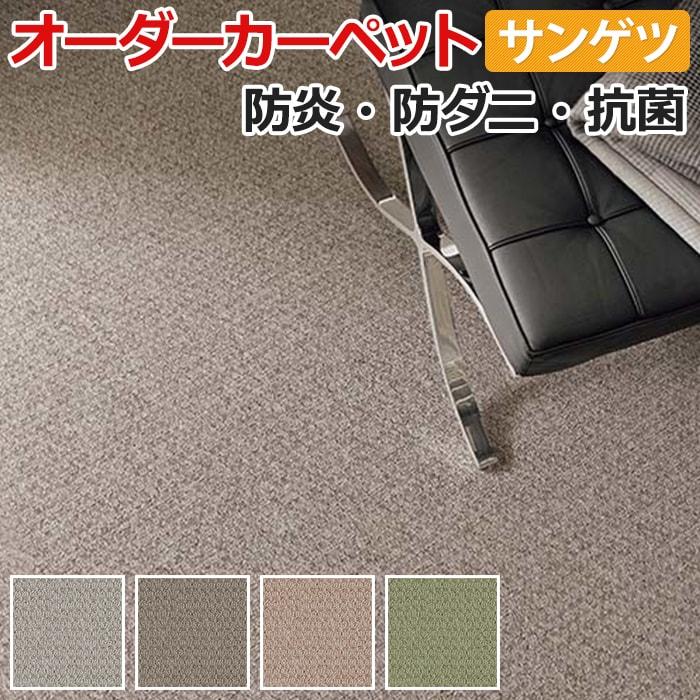オーダーカーペット サンゲツ カーペット 絨毯 じゅうたん ラグ マット サンハミングII 約100×450cm シンプル デザイン テクスチャー ループパイル