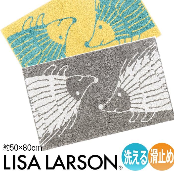 玄関マット 室内 リサラーソン デザイナーズ 絨毯 ラグマット ラグカーペット mat rug 洗える おしゃれ かわいい 日本製 滑り止め付き LISA LARSON 約50×80cm ハリネズミ (Y)オシャレ おしゃれ