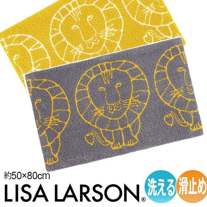 リサラーソン 玄関マット 室内 デザイナーズ 絨毯 ラグマット ラグカーペット おしゃれ オシャレ mat rug 洗える おしゃれ かわいい 日本製 滑り止め付き LISA LARSON 約50×80cm ライオン (Y)
