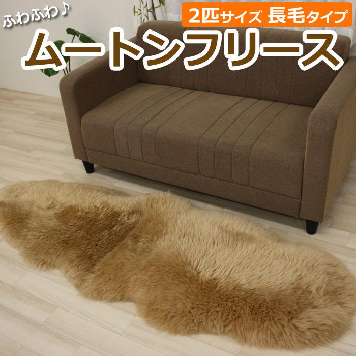 ムートン 羊毛 暖かい ふわふわラグ ブラウン 2匹サイズ 約60×180cm ムートンフリースラグ 長毛 (Y) 【あす楽対応】 お買い物マラソン
