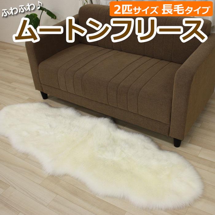 ムートン 羊毛 暖かい ふわふわラグ ホワイト 2匹サイズ 約60×180cm ムートンフリースラグ 長毛 (Y) 【あす楽対応】 お買い物マラソン