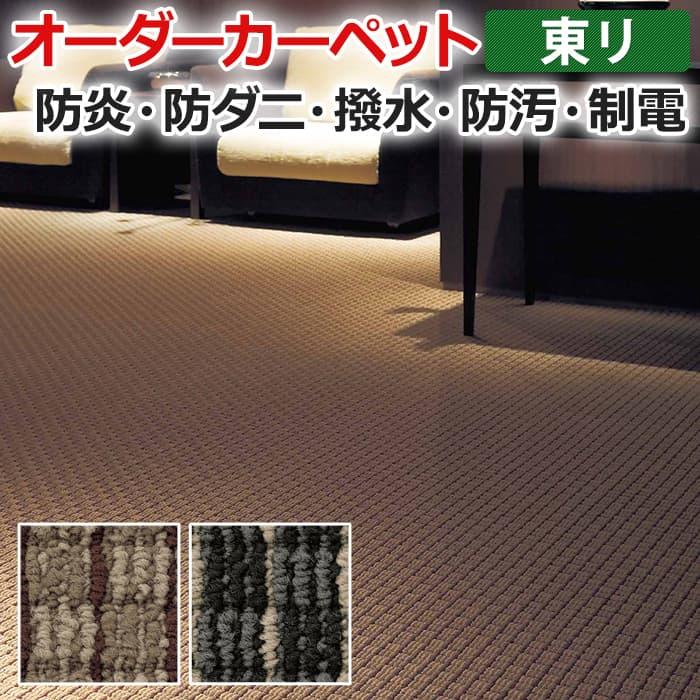 オーダーカーペット フリーカット 東リ カーペット 絨毯 じゅうたん ラグ マット フリーカット ディフェンダー2 約364×300cm 抗菌 防汚 防炎 立体感 デザイン ナイロン 業務用 半額以下 引っ越し 新生活 スーパーSALE