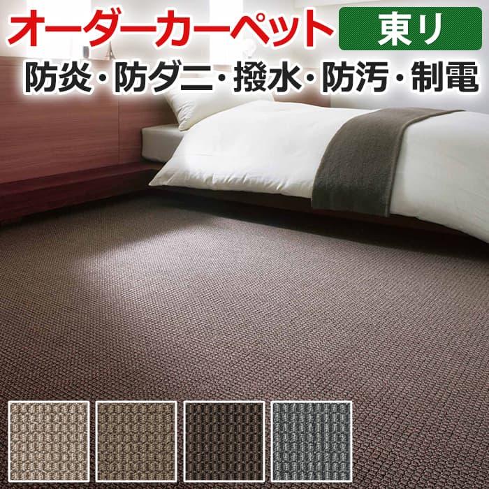 オーダーカーペット フリーカット 東リ カーペット 絨毯 じゅうたん ラグ マット フリーカット ミリティム2 約50×450cm 抗菌 防汚 防炎 織り模様 ナチュラル シンプル 業務用 引っ越し 新生活