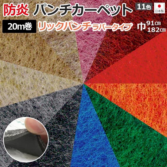 日本製 パンチカーペット 防炎機能 ホルムアルデヒド対策品 ラバー付き ロール売り 反売り 展示場 約182cm幅×20m巻 リックパンチ ラバータイプ (R)