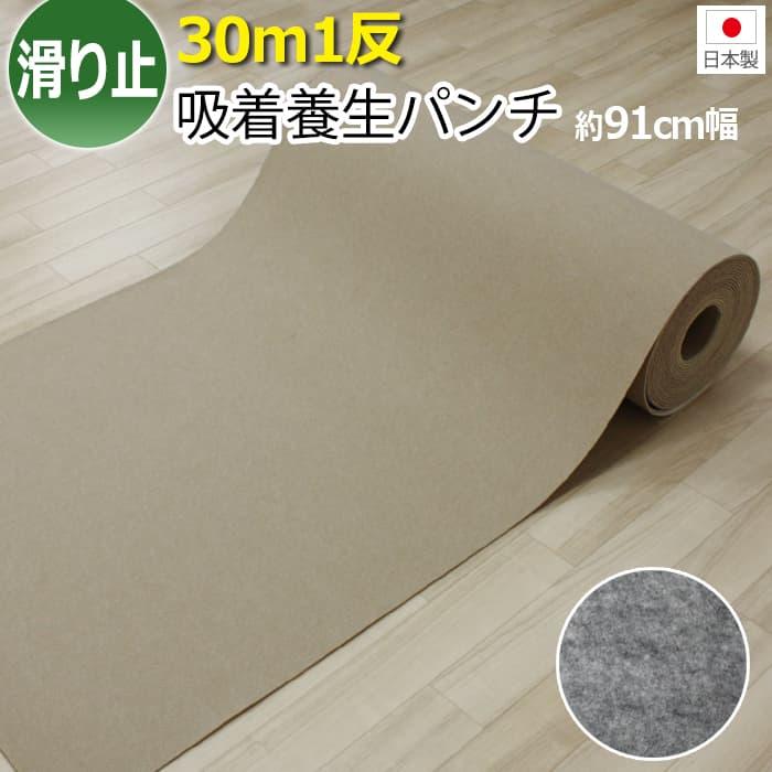 日本製 パンチカーペット 吸着加工 滑り止め ロール売り 反売り 住宅用 約91cm幅×30m巻 リック吸着養生パンチ (R)