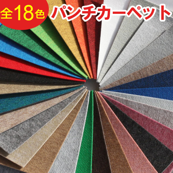 パンチカーペット 約150cm幅×30m カラー 色 選べる 全18色 リフォーム 展示場 展示会ブース用 ベターボーイ2 (N) 日本製 引っ越し 新生活