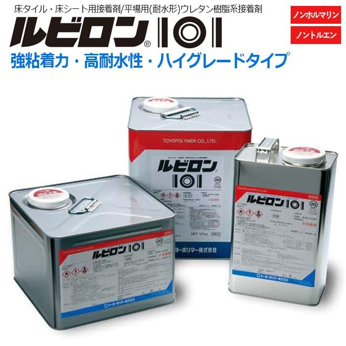 ルビロン101 10kg (R) 人工芝用接着剤 スパックターフ お買い物マラソン