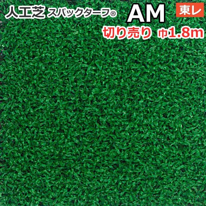 スパックターフ 人工芝 約1.8m幅 切り売り レギュラーシリーズ AM (R) 東レ お買い物マラソン