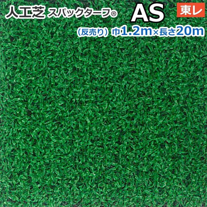 スパックターフ 人工芝 約1.2m幅×20m レギュラーシリーズ AS (R) 東レ お買い物マラソン
