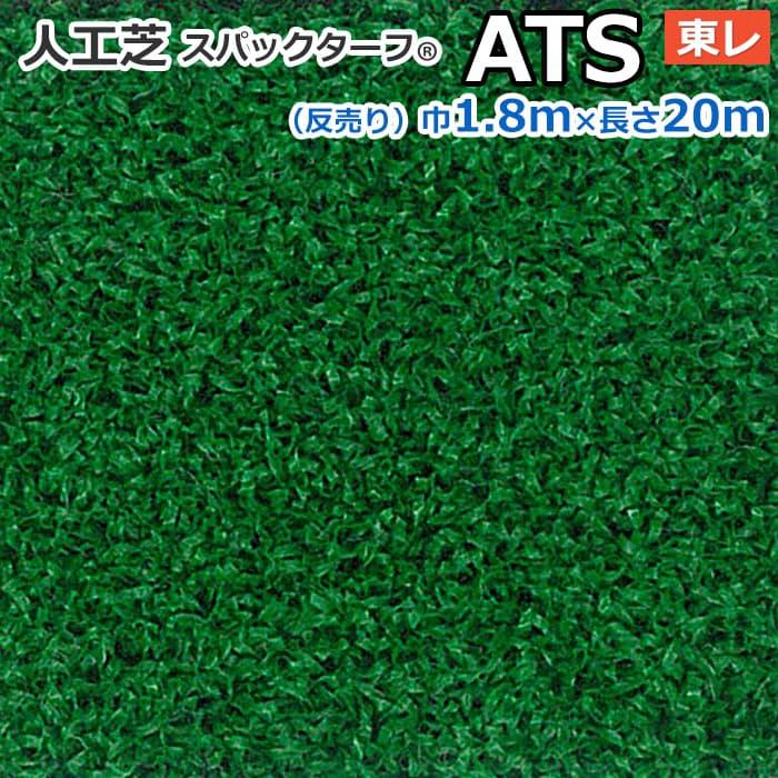 スパックターフ 人工芝 約1.8m幅×20m レギュラーシリーズ ATS (R) 東レ お買い物マラソン