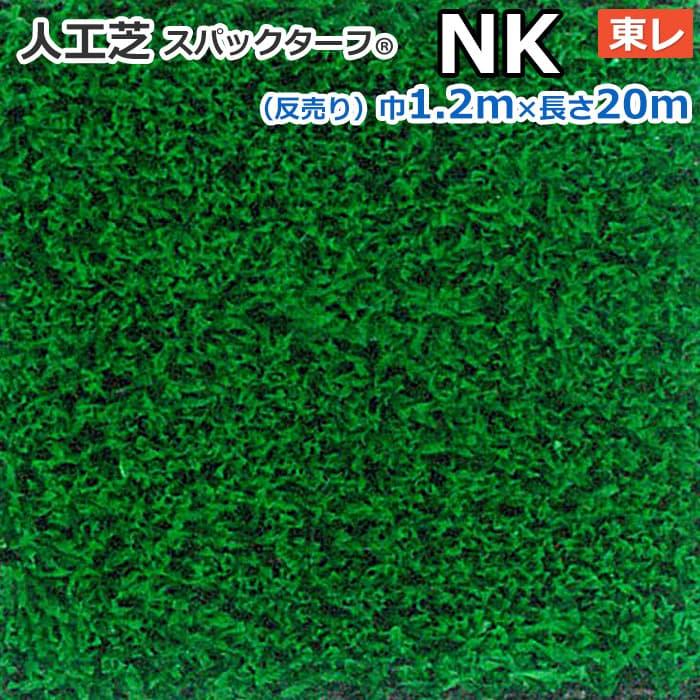 スパックターフ 人工芝 約1.2m幅×20m レギュラーシリーズ NK (R) 東レ