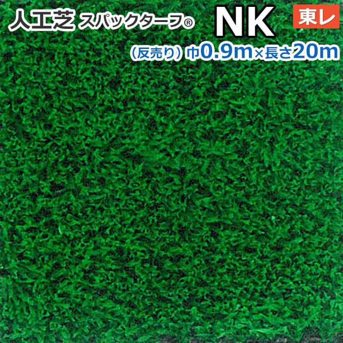 スパックターフ 人工芝 約0.9m幅×20m レギュラーシリーズ NK (R) 東レ