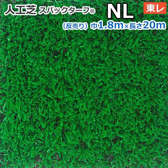 スパックターフ 人工芝 約1.8m幅×20m レギュラーシリーズ NL (R) 東レ お買い物マラソン