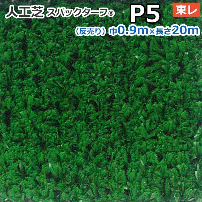 スパックターフ 人工芝 約0.9m幅×20m レギュラーシリーズ P5 (R) 東レ お買い物マラソン