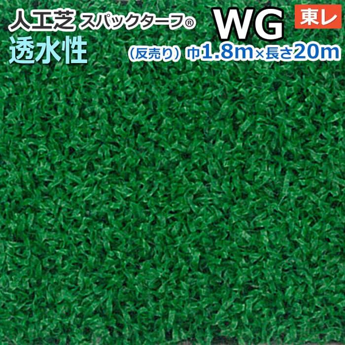 スパックターフ 人工芝 約1.8m幅×20m 透水シリーズ WG (R) 東レ
