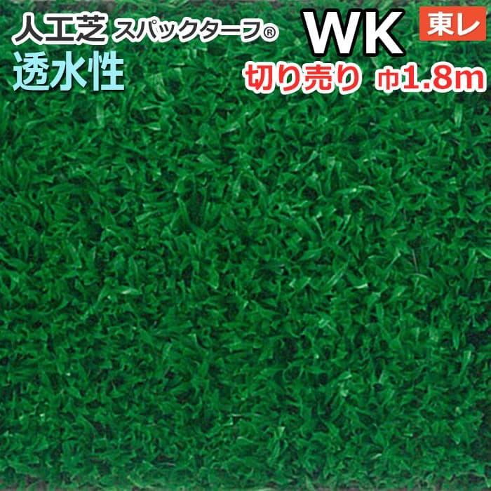 スパックターフ 人工芝 約1.8m幅 切り売り 透水シリーズ WK (R) 東レ お買い物マラソン