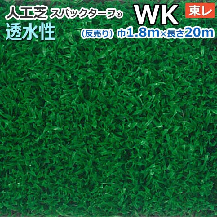 スパックターフ 人工芝 約1.8m幅×20m 透水シリーズ WK (R) 東レ 引っ越し 新生活