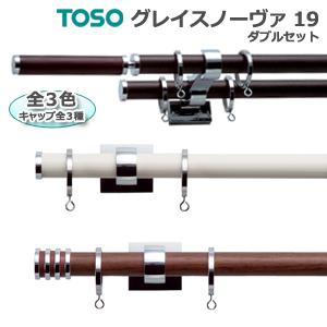 トーソー カーテンレール Dセット 約2.1m ダブルセット 【グレイスノーヴァ19】